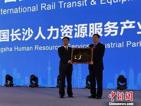 10月18日,中国长沙人力资源服务产业园授牌仪式举行。 鲁毅 摄