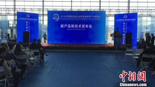 2019中国国际轨道交通和装备制造产业博览会新产品新技术发布会现场。 徐志雄 摄