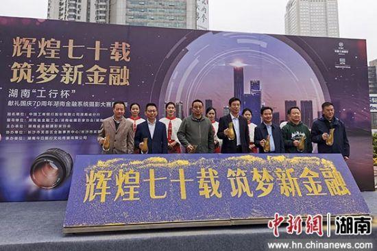 湖南举行金融系统摄影大赛影展