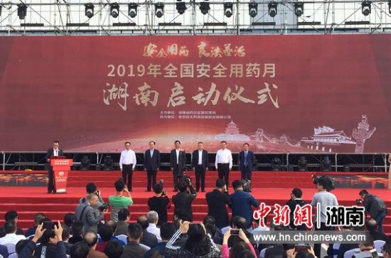 """2019年湖南省""""安全用药月""""活动长沙启动。"""