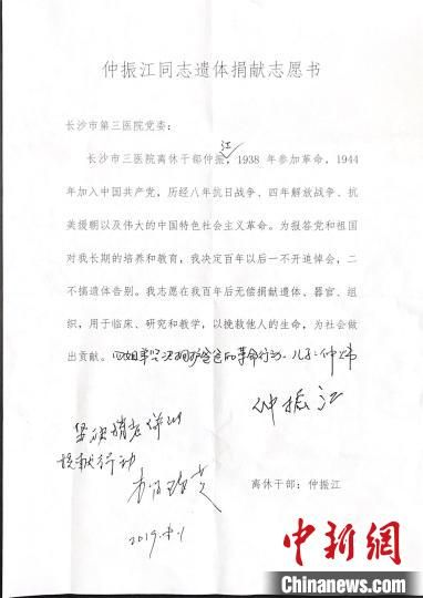 94岁抗战老兵仲振江志愿无偿捐献遗体 付敬懿 摄