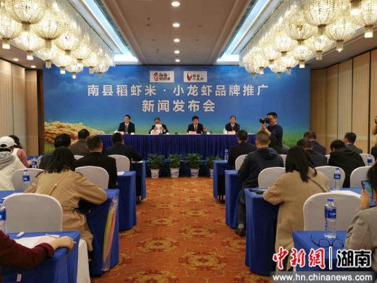 南县稻虾米•小龙虾品牌推行旧事公布会。