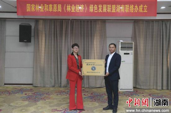 国度林业和草原局《林业经济》绿色开展同盟湖南省联结办公室在中惠旅石燕湖景区挂牌建立。