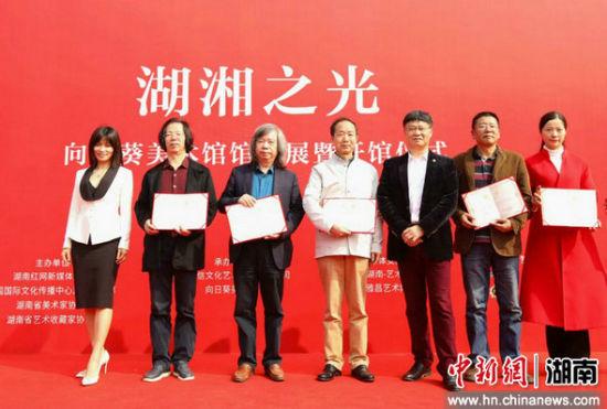 向日葵美术馆第一届国画学术委员会成立。
