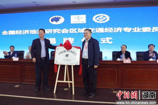 全国经济地理研究会区域交通经济专业委员会当天揭牌。