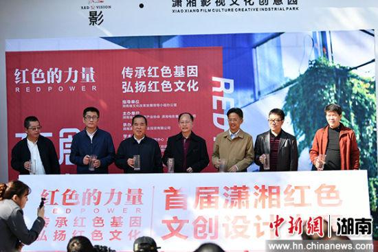 首届潇湘红色文创设计大赛启动。主办方供图