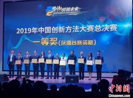 获得一等奖的参赛队(项目)上台领奖。 唐小晴 摄