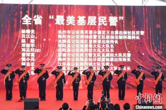 """湖南""""最美基层民警""""名单22日在长沙发布。 杨华峰 摄"""