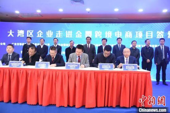 12月2日,大湾区企业走进金霞跨境电商项目签约活动在长沙金霞经开区举行。主办方供图