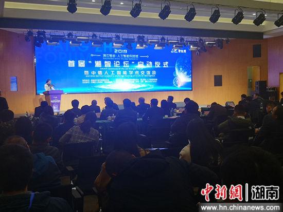 """2019首届""""湘智论坛""""启动仪式暨中德人工智能学术交流会现场。"""