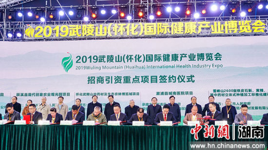 2019武陵山(怀化)国际健康产业博览会签约仪式。