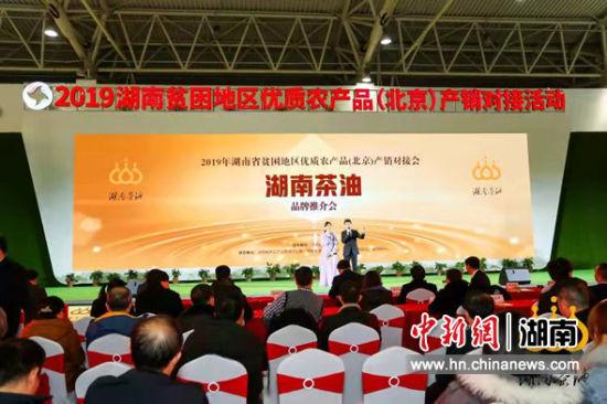 2019湖南省贫困地区优质农产品(