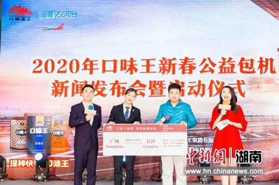 湖南口味王集团包机送在粤务工人员回家。