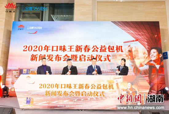 """湖南口味王集团主办的""""口味王包机送你温暖回家""""公益活动1月2日正式开启。"""