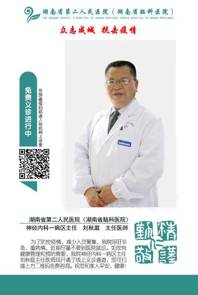 """湖南省第二人民医院专家开通线上免费""""诊室"""""""