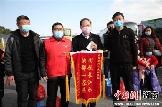 """湖北旅客向珠晖区送上""""同饮长江水,湘鄂一家亲""""锦旗。"""