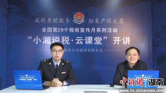 """第29个全国税收宣传月在湖南""""云"""