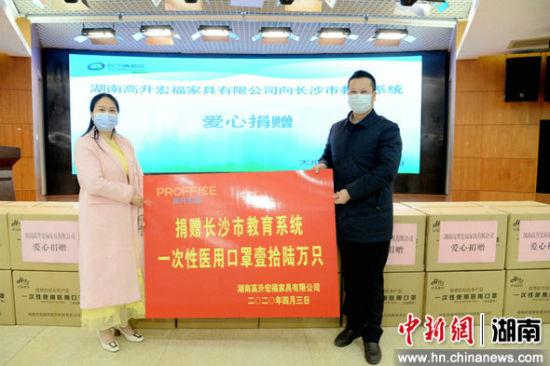 湖南民建会员企业――湖南高升宏福家具有限公司向长沙市教育系统捐赠一次性医用口罩16万只。 长沙高新区供图