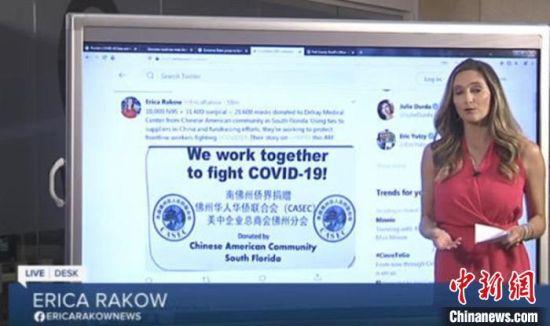 美国佛罗里达州棕榈滩电视台报道南佛州侨界捐赠。湖南省委统战部供图