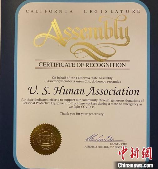美国湖南联谊会获加利福尼亚州州议会颁发荣誉奖牌。湖南省委统战部供图