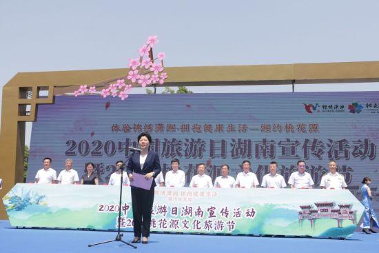 湖南省人民政府副省长吴桂英宣布活动开幕。