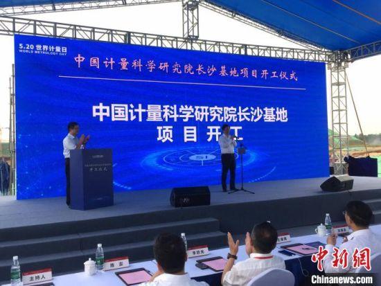 中国计量科学研究院长沙基地项目开工。 向一鹏 摄