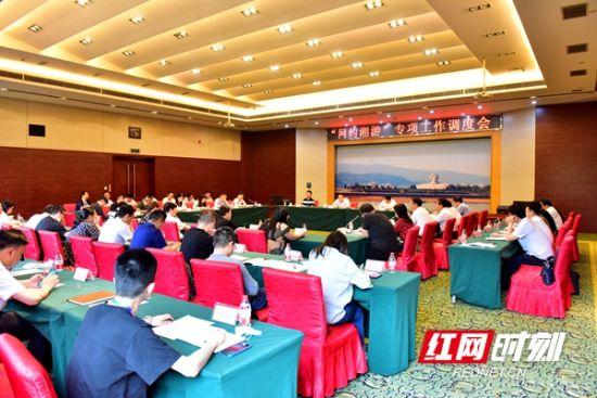 """5月20日,""""网约湘游""""专项工作调度会在长沙召开。"""