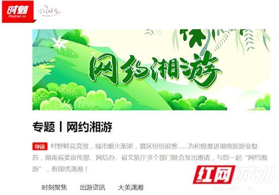 红网在时刻新闻客户端推出《网约湘游》专题。