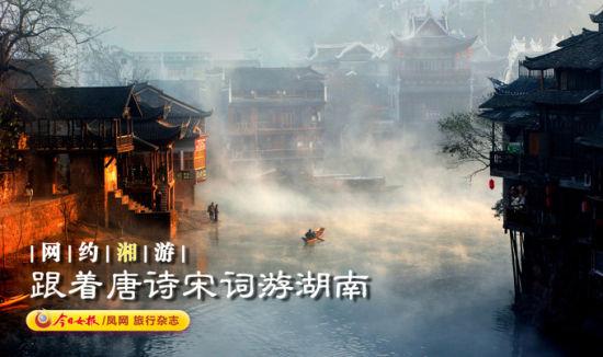 凤网专题《跟着唐诗宋词游湖南》。