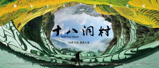 电影《十八洞村》海报