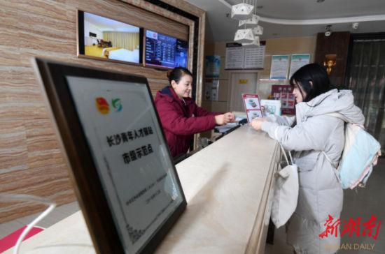 (长沙市青年人才驿站芙蓉区示范点,从上海前来长沙求职的应届毕业生张同学(右)在办理免费入住手续。湖南日报・华声在线记者 田超 摄)