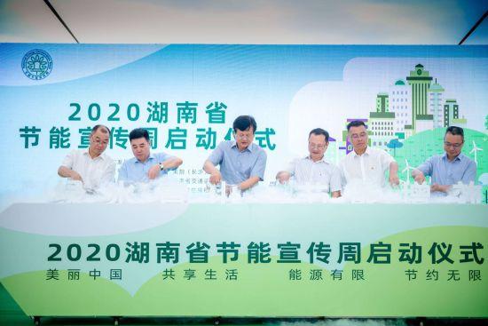 2020湖南省节能宣传周启动仪式。
