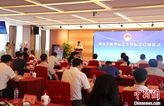 湖南省地理标志专用标志启用仪式现场。 周闯 摄