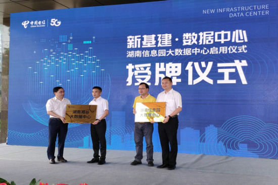 5月18日,由中国电信湖南公司负责建设运营的湖南信息园大数据中心正式启用。(王昊昊摄)