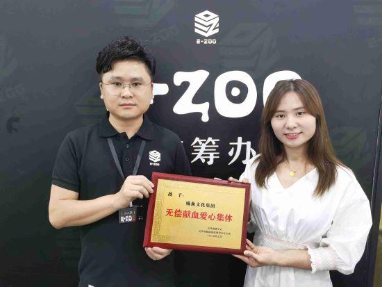 """E-ZOO酒吧员工团队被授予""""无偿献血爱心团体""""。"""