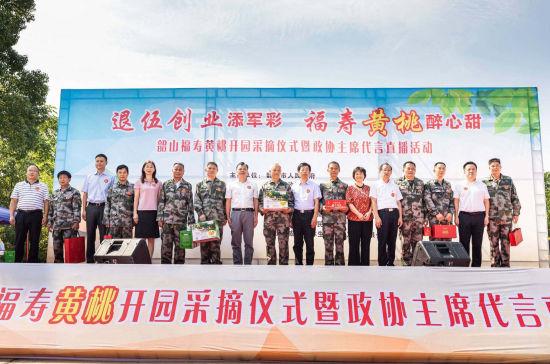 韶山市政协主席张湘平为韶山福寿黄桃代言。