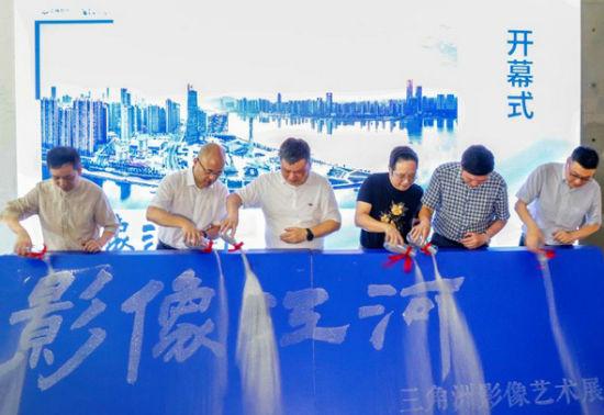《影像江河:三角洲影像艺术展》开幕。