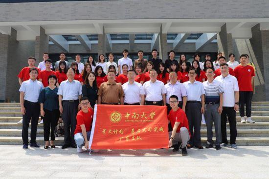 """中南大学就业指导中心举行""""星火计划""""暑期赴基层党政部门实习实践活动。"""