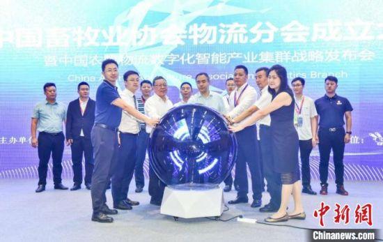 中国畜牧业协会物流分会正式成立。 杨华峰 摄