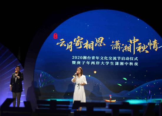 湖南七所高校湘台青年共迎中秋佳节。