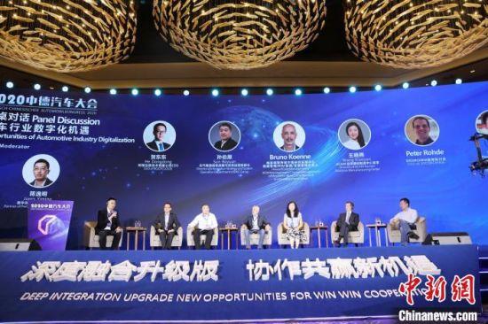 2020中德汽车大会第二场会议在长沙经济技术开发区举行。 蒋炼 摄