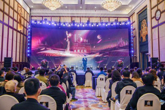 第13届中国金鹰电视艺术节金鹰论坛在湖南长沙举办。