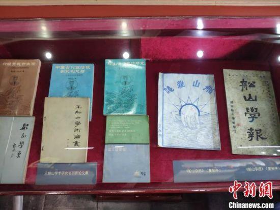 王船山学术研究书刊和论文集展示。 王昊昊 摄