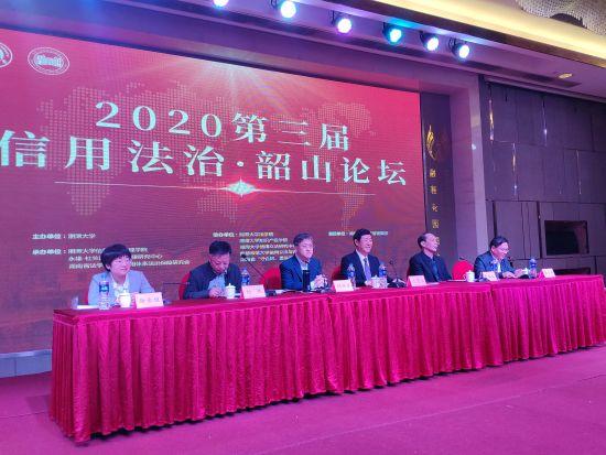 第三届信用法治・韶山论坛长沙举办。王昊昊 摄