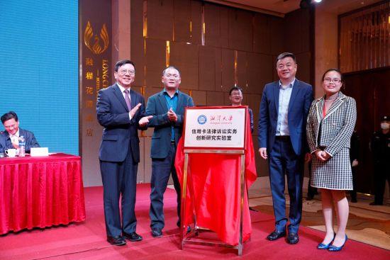 湘潭大学信用卡法律诉讼实务创新研究实验室揭牌。湘潭大学供图