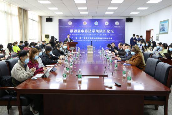 10月18日,第四届中非法学院院长论坛线上线下同步召开,主会场设在湘潭大学。