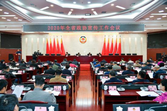 湖南省政协召开全省政协宣传工作会议。