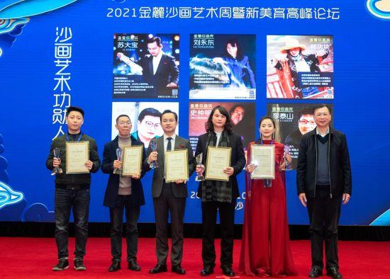功勋人物奖获奖代表合影。