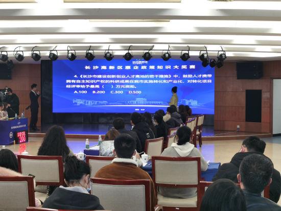 长沙高新区惠企政策知识大奖赛决赛现场。