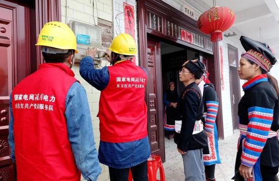 为瑶族乡民消除用电故障。